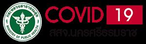 COVID19 [สสจ.นครศรีธรรมราช]