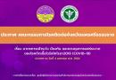 มาตรการเฝ้าระวัง ป้องกัน และ ควบคุมการแพร่ระบาดของโรคติดเชื้อไวรัสโรโรนา 2019 (COVID-19)